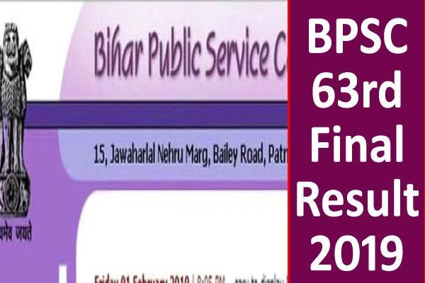 bpsc result results of bpsc 63rd exam released shreyans tiwari topped