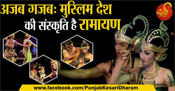 ramayana is the culture of muslim country