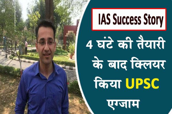 ias success story upsc exam cracked after 4 hours of preparation
