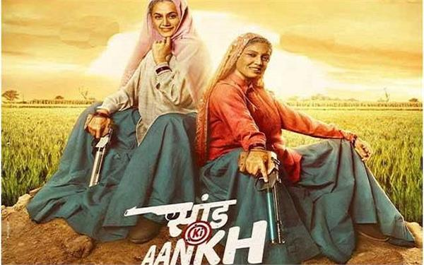 sand ki aankh a film on shooter dadi tax free in up
