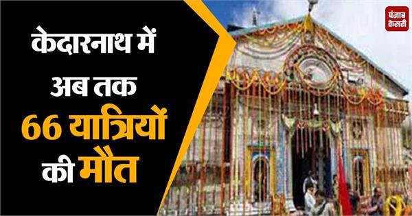 3 pilgrims died in kedarnath dham