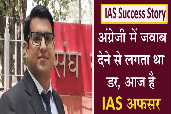 ias success story of abhishek sharma