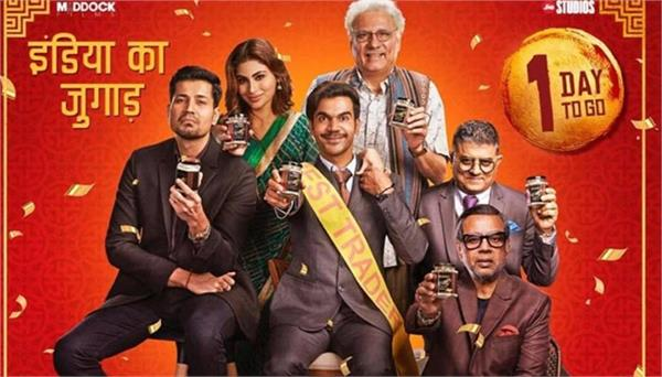 made in china movie review in hindi