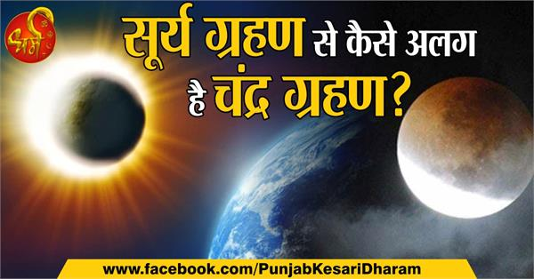 how is a lunar eclipse different from a solar eclipse
