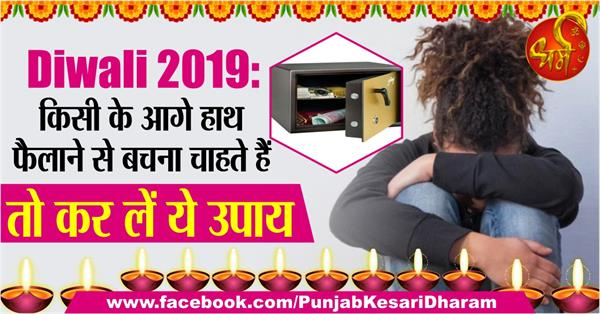 diwali 2019 vastu upay for removing money problems
