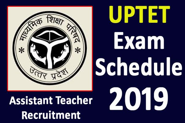 uptet 2019 exams will start from this day exam schedule