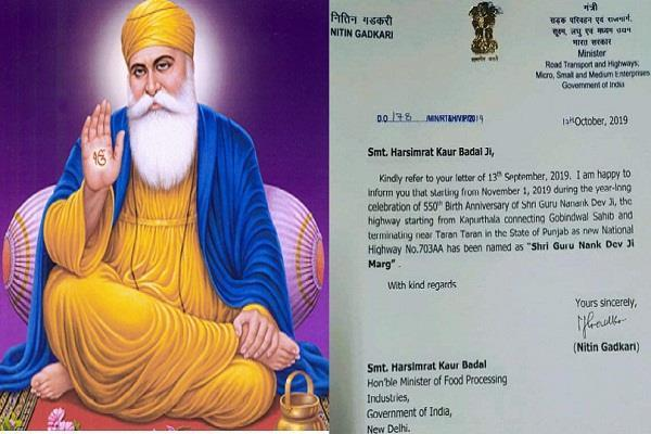 kapurthala goindwal road is named after guru nanak dev ji