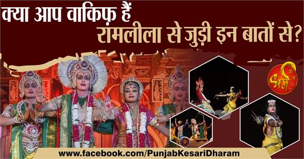 interesting facts related to ramlila