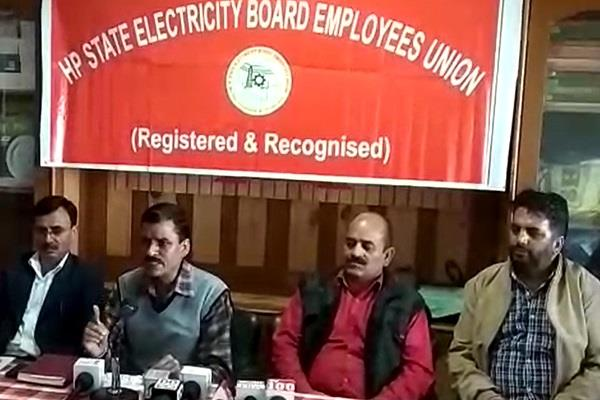 electricity board employees opened front against mangement