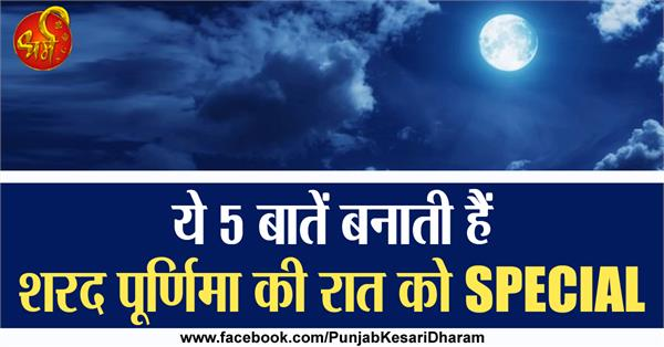 these 5 things make on sharad purnima more special