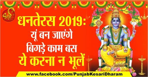 dhanteras 2019 special aarti of lord dhanvantari