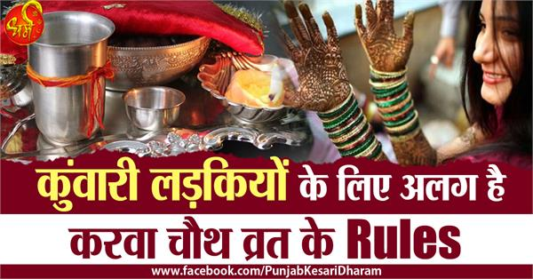 karwa chauth puja vidhi for unmarried
