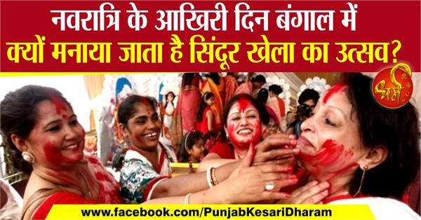 celebration of sindoor khela