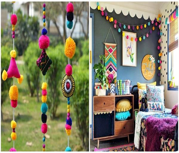 इस Festive Season घर को दें अलग लुक, पॉम-पॉम के साथ करें कमरों की सजावट