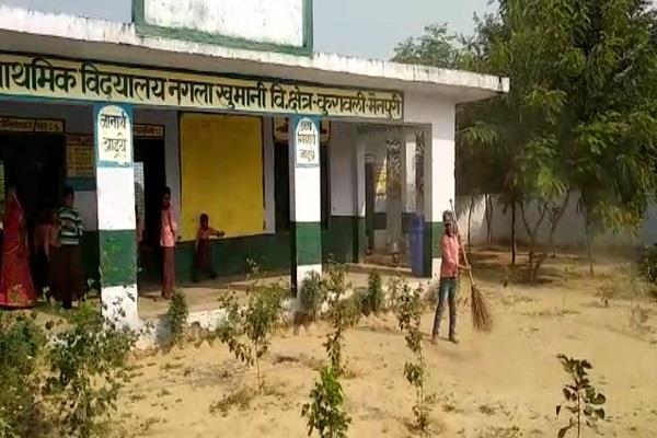 mainpuri children sweeping at school instead of studying
