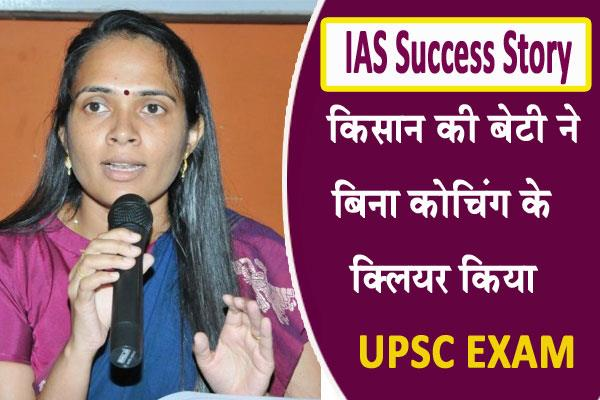 ias success story farmer s daughter cracked upsc exam without coaching