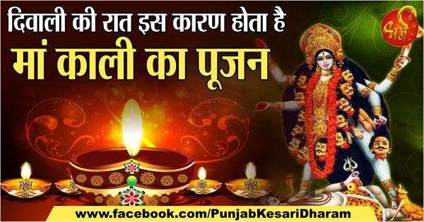 worship of maa kali on the night of diwali