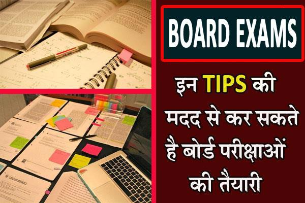do not make these mistakes while preparing for the board exam