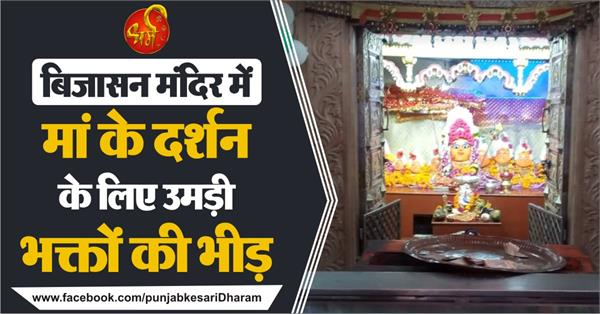 bijasan temple in indore madhya pradesh