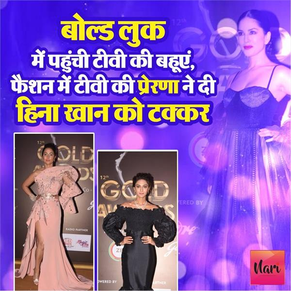 Gold Awards 2019: ब्लैक ड्रेस में टीवी की प्रेरणा ने लूटी लाइमलाइट, मेकअप को लेकर ट्रोल हुई हिना खान