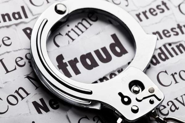 35 lakh fraud in the name of sending to england