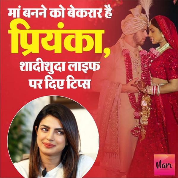 प्रियंका की शादी पर बनेगी फिल्म, देसी गर्ल को मिस करने पर यह काम करते है निक?