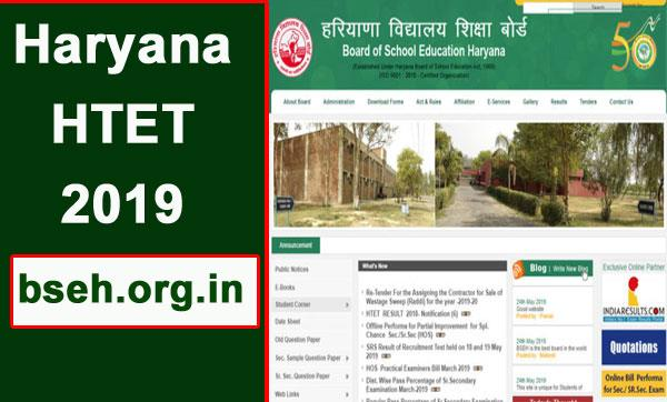 haryana htet 2019 admit card application process date and time released