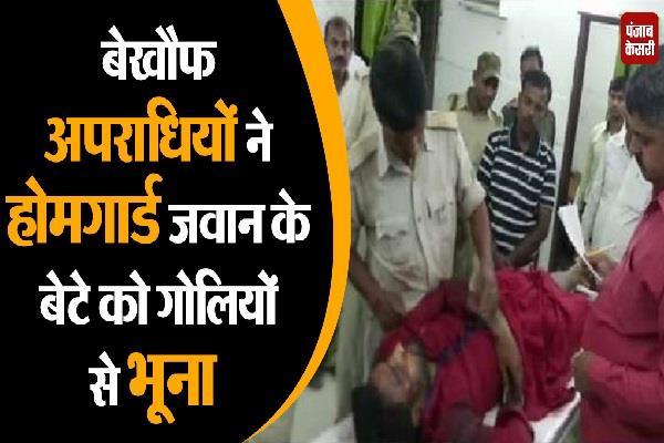 criminals murdered son of homeguard