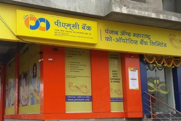 relief to pmc customers rbi said all account holders money secured