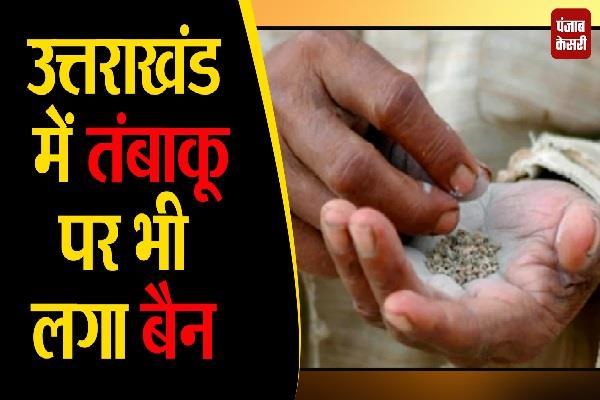 tobacco packet banned in uttarakhand
