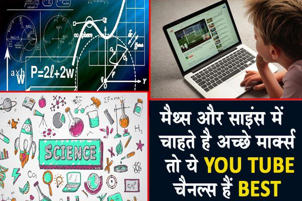 good marks in maths and science you tube channels best