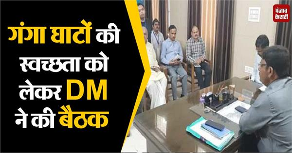 dm holds meeting on cleanliness of ganga ghats
