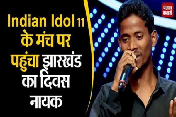 jharkhand s divas nayak reached indian idol 11 stage