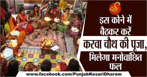 karwa chauth pujan directions