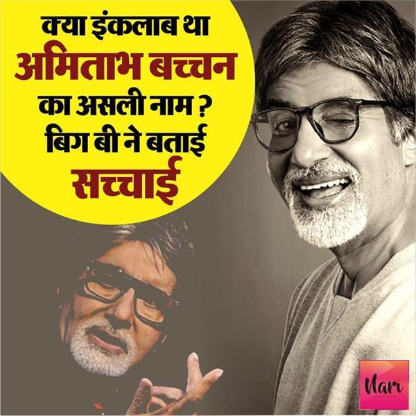 क्या इंकलाब था अमिताभ बच्चन का असली नाम? बिग बी ने बताई सच्चाई