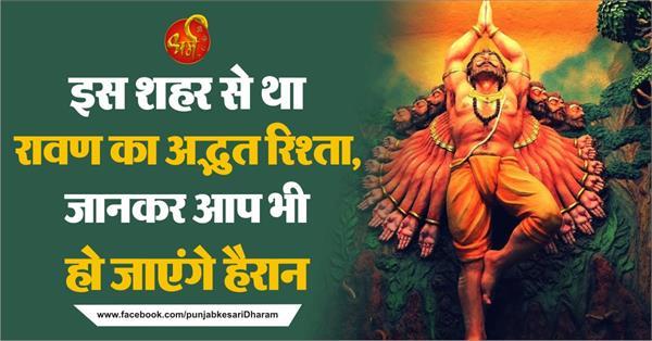 vijayadashami special ravana worship in mandsaur