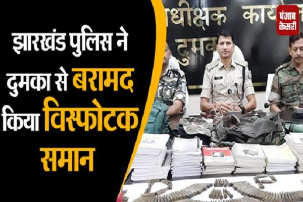 jharkhand police recovered explosives from dumka
