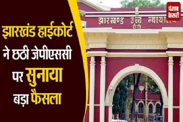 jharkhand high court makes big decision on sixth jpsc