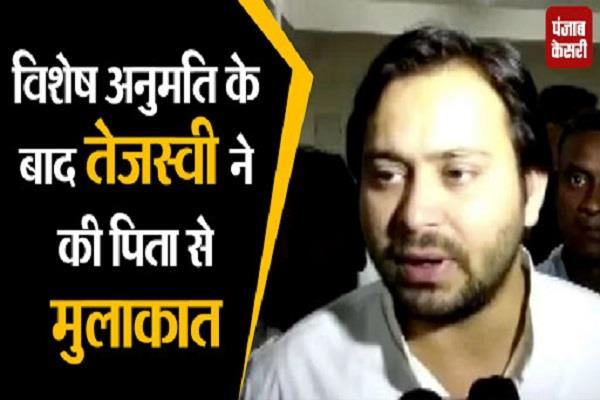 after special permission tejashwi meets father