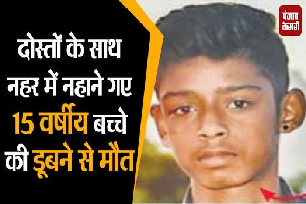 15 year old child drowned in canal with friends drowned