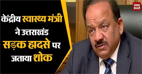 harshvardhan expressed grief on uttarakhand road accident