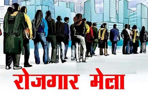 more than one lakh youth got jobs in employment fair