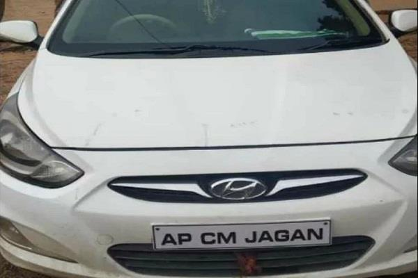 ap cm jagan  had to be written on the car s number plate