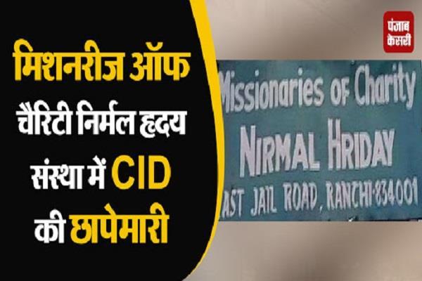 cid raids at missionaries of charity nirmal hriday organization