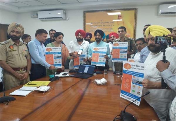 prakash utsav 550 mobile app released