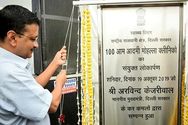 100 more open mohalla clinics in delhi number increased to 300