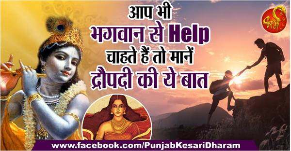 if you also want help from god then consider this thing of draupadi
