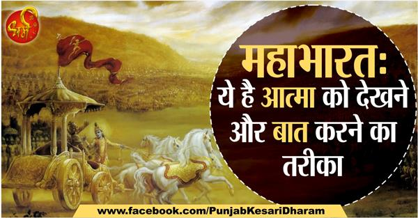 mahabharata this is the way to see and talk to the soul