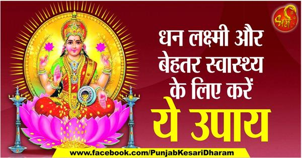do these measures for dhan lakshmi and better health