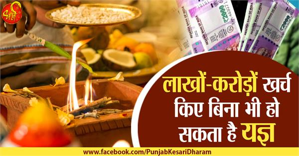 yagya can be performed without spending millions